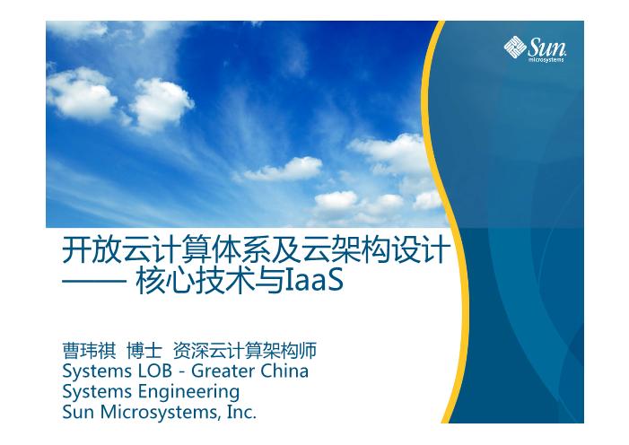 -开放云计算体系及云架构设计-核心技术与IaaS