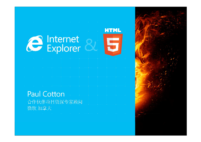 -HTML5的昨天_今天_明天