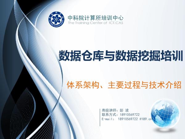 -数据仓库体系架构、主要过程与技术介绍