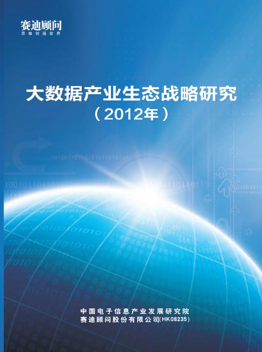 -大数据产业生态战略研究