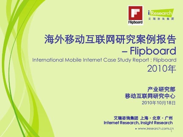 -海外移动互联网研究案例报告——Flipboard