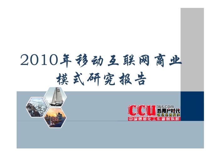 -中国移动互联网商业模式研究报告