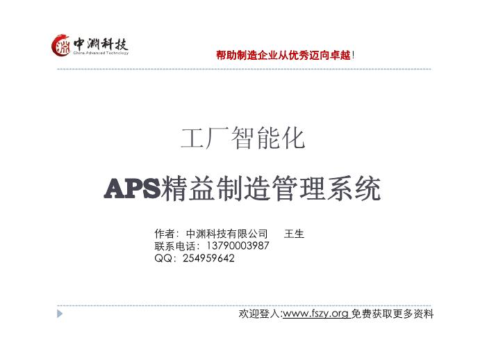 -APS-MES精益制造管理系统