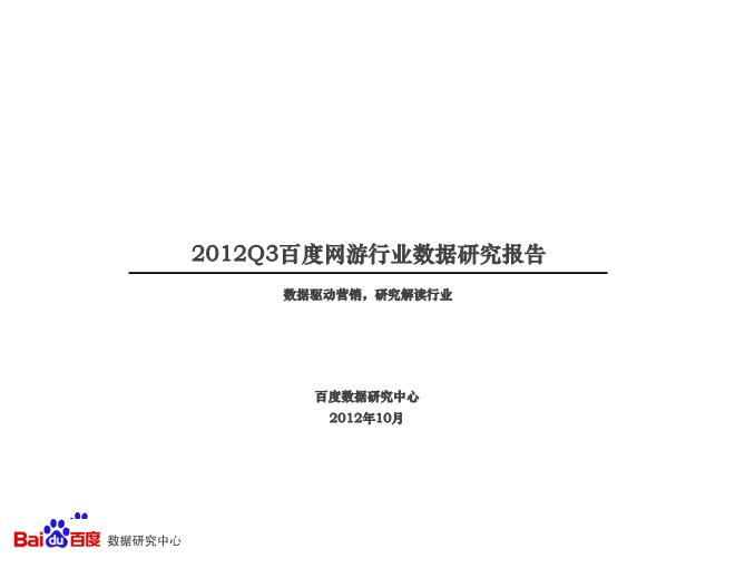 -2012年Q3网游行业报告