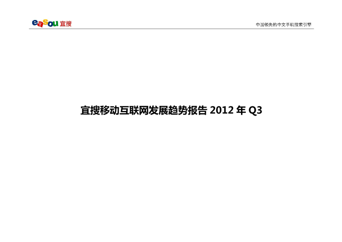 -宜搜移动互联网发展趋势报告2012年Q3
