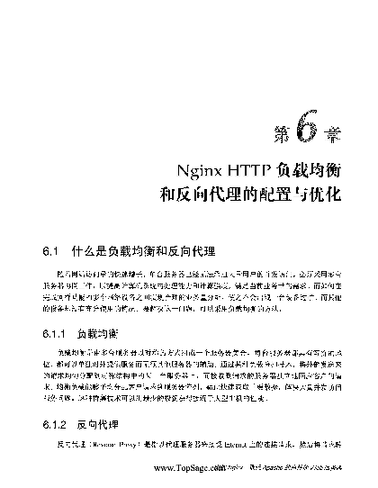 -第6章 Nginx HTTP负载均衡和反向代理的配置与优化
