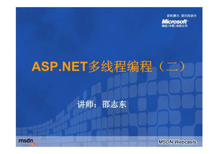 -ASP.NET多线程编程(二)
