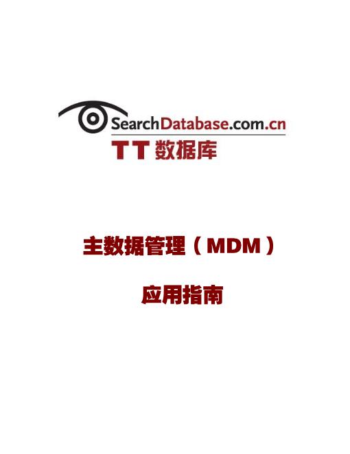 -主数据管理(MDM)应用指南