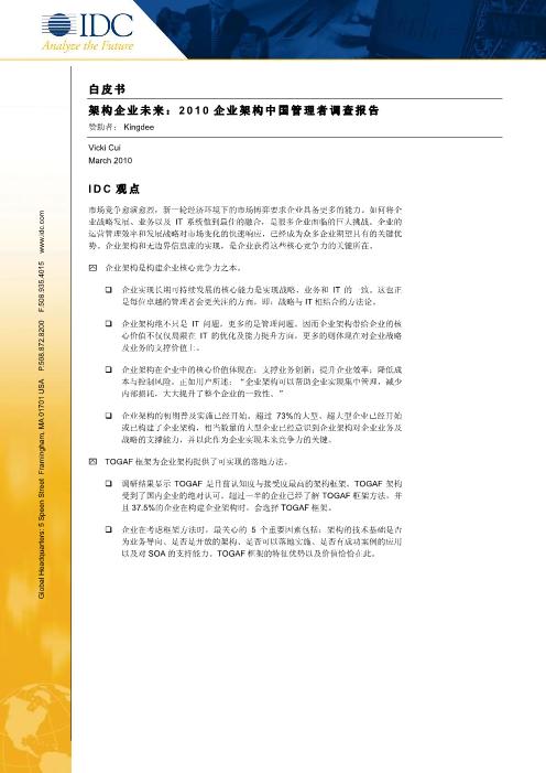 -2010 企业架构中国管理者调查报告