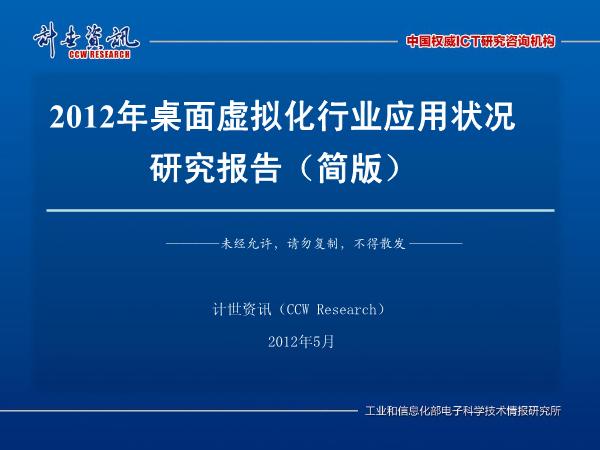 -2012桌面虚拟化行业应用状况研究报告
