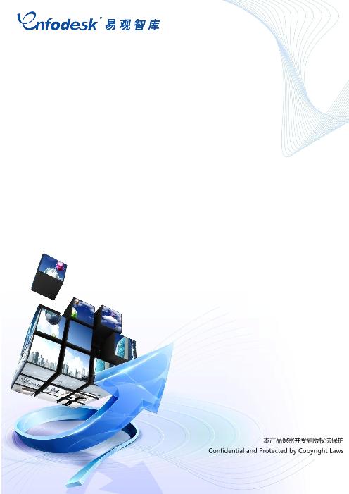 -中国搜索引擎行业2012年度综合报告