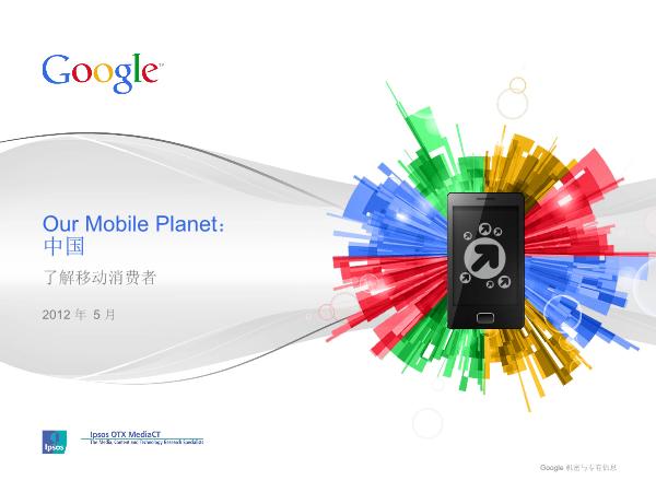 -GOOGLEK中国智能手机分析报告