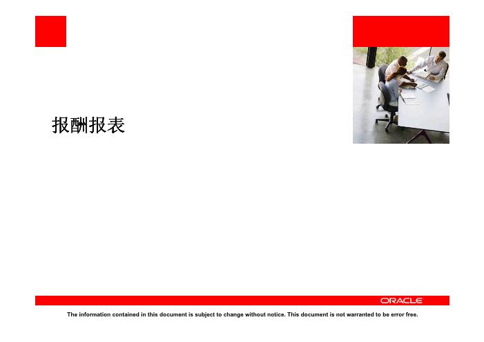 -Oracle_BI_Apps_人力资源分析应用部分KPI_和分析模版参考