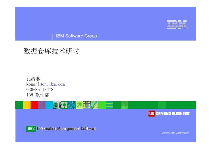 -IBM_数据仓库解决方案