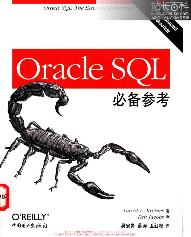 -Oracle SQL必备参考