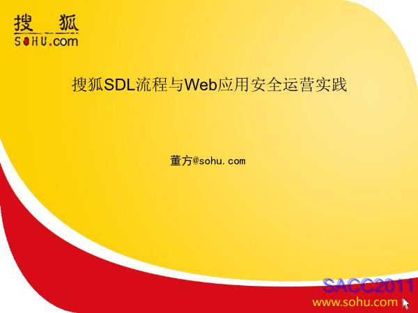 -搜狐SDL流程与Web应用安全运营实践