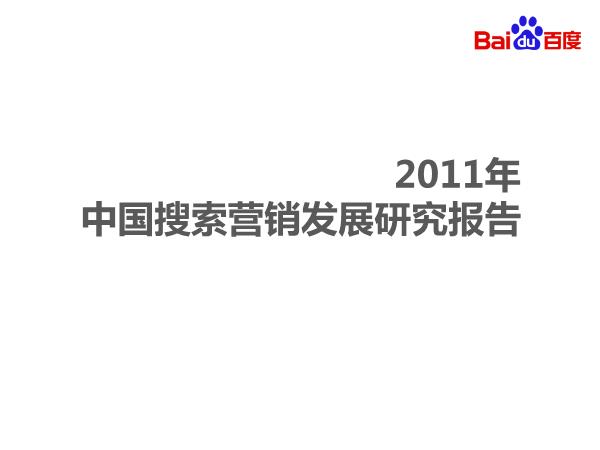 -2011中国搜索营销发展研究报告