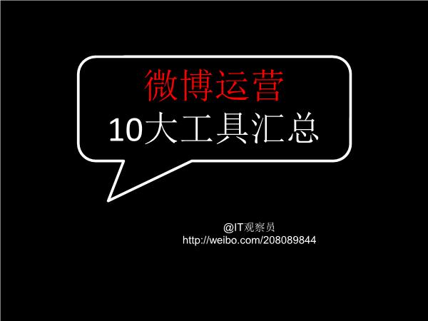 -微博10大运营工具