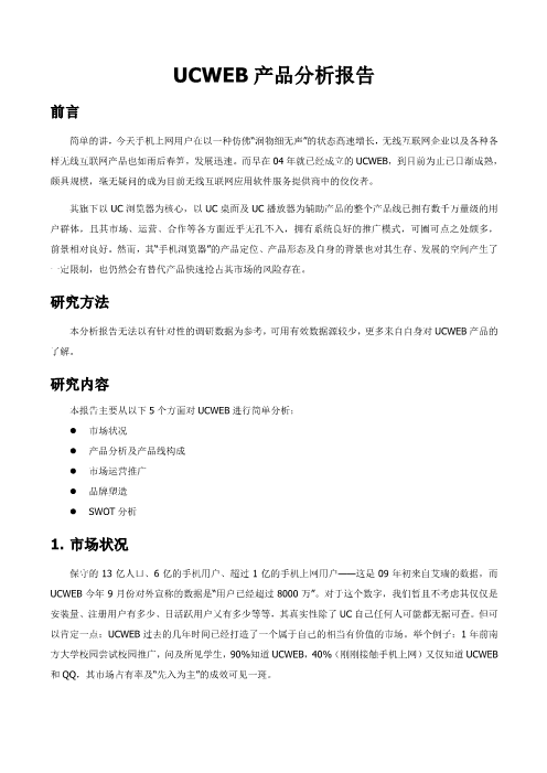 -UCWEB产品分析报告