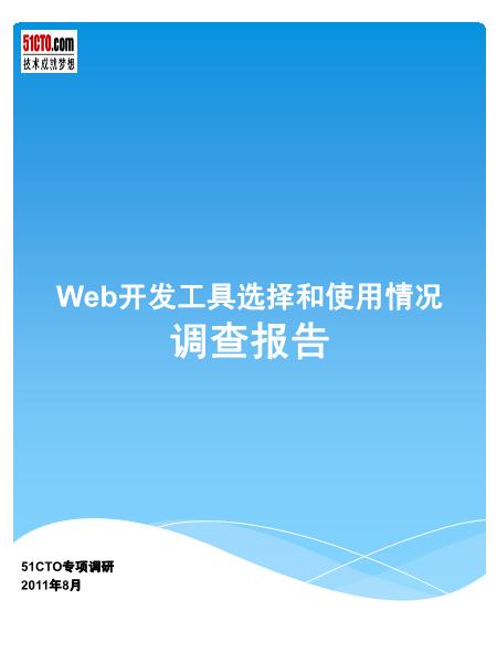 -Web开发工具选择和使用调查报告