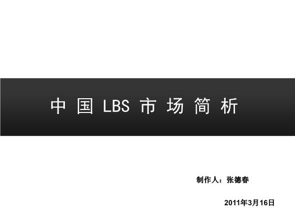 -2011年中国LBS市场简析