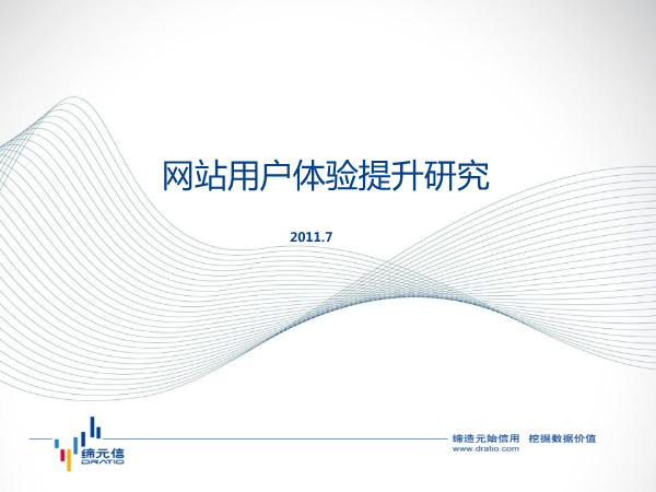 -网站用户体验提升研究.PDF