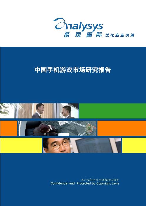 -2011年中国手机游戏市场研究报告