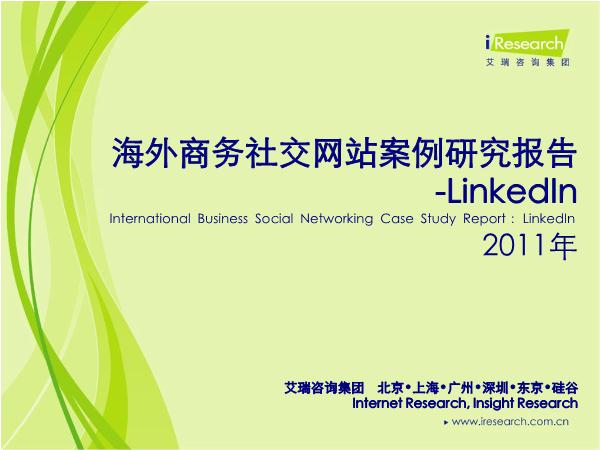 -2011年海外商务社交网站案例研究报告-LinkedIn案例研究报告