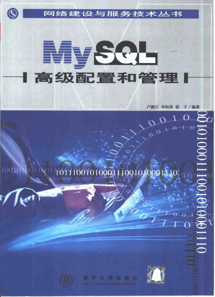 -MySQL高级配置与管理