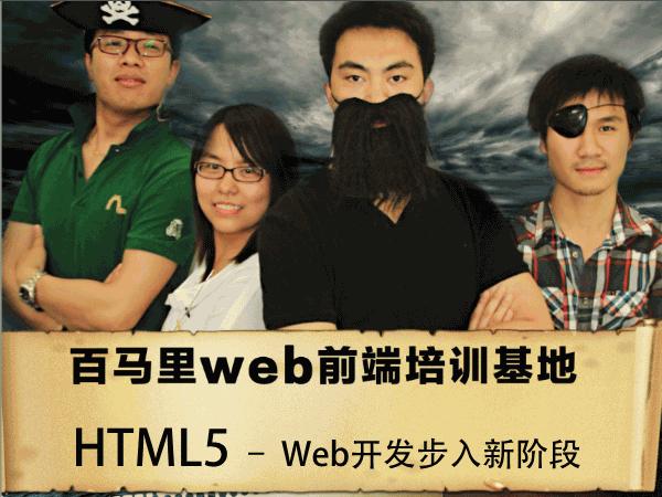 -HTML5 – Web开发步入新阶段