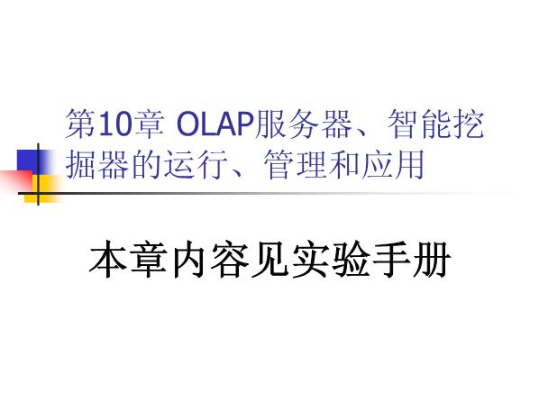-OLAP服务器、智能挖掘器的运行、管理和应用