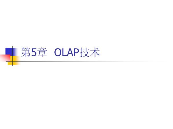 -OLAP技术