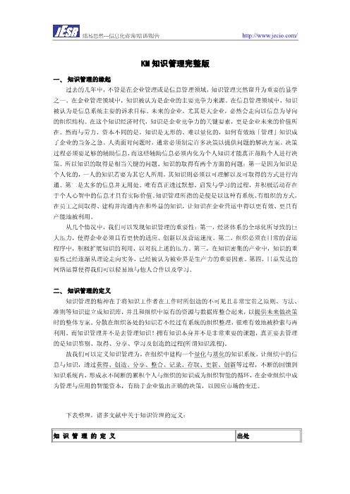 -KM知识管理完整版.PDF