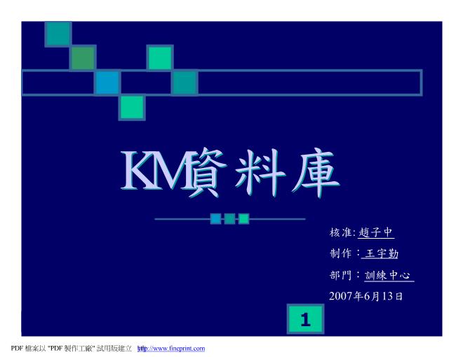 -KM资料库提出策划方案.PDF