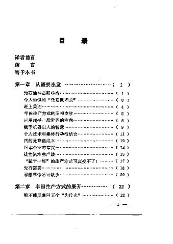 -新丰田生产方式.PDF
