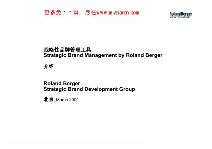 -罗兰贝格-战略性品牌管理工具咨询报告