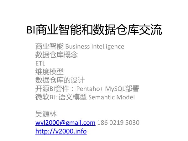 吴源林-BI商业智能和数据仓库详解