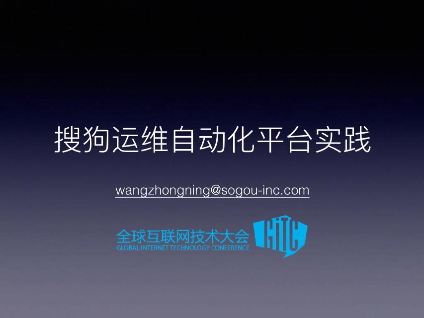 王忠宁-搜狗运维自动化平台架构设计与实践