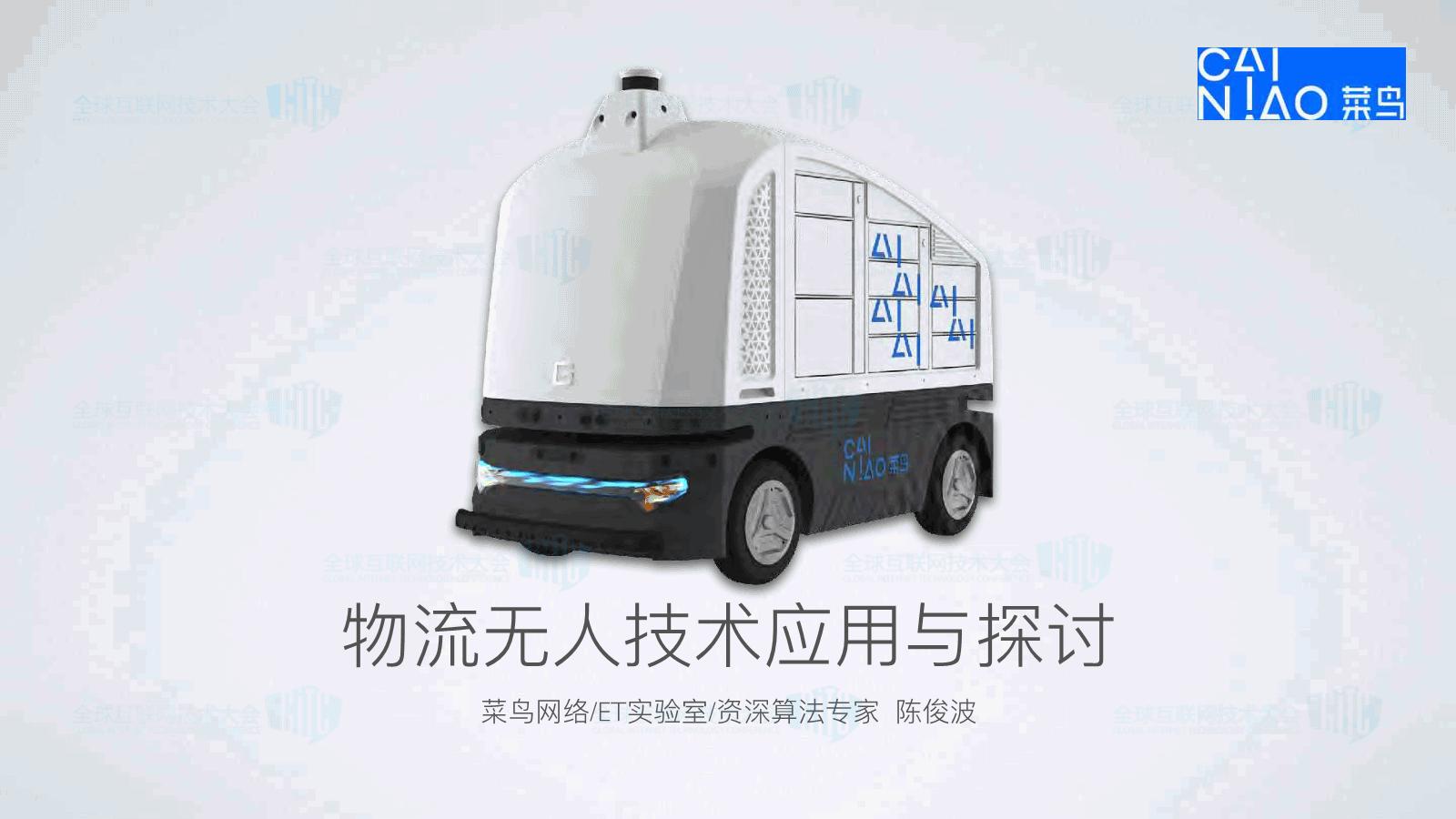 陈俊波-物流无人技术应用与探讨