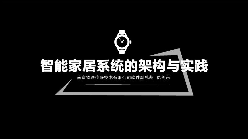 仇剑东-智能家居生态系统的架构与实践