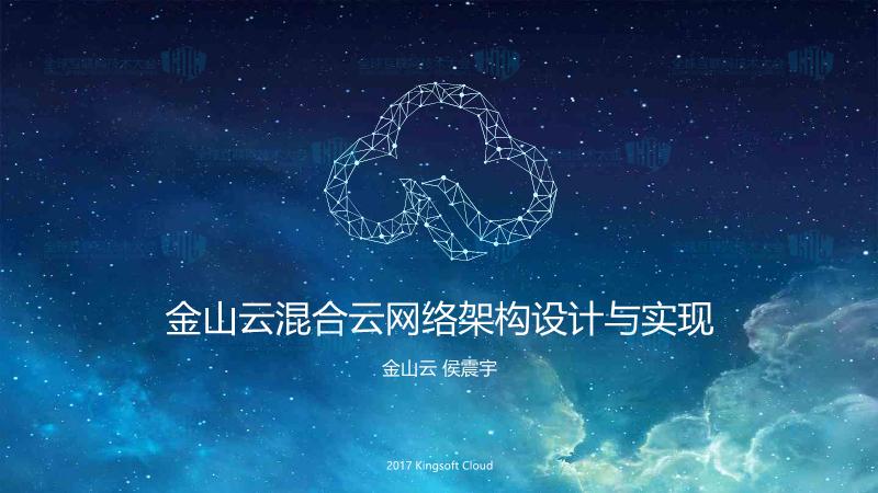 侯震宇-金山云混合云网络架构设计与实现