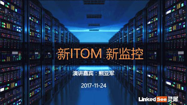 熊亚军-新ITOM 新监控