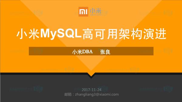 张良-小米MySQL高可用架构演进