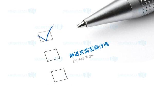 禹立彬-苏宁渐进式前后端分离实践
