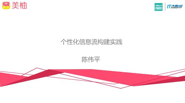 陈伟平-个性化信息流构建实践