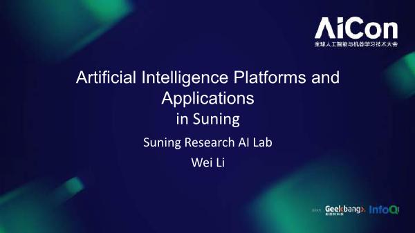 李伟-苏宁智能机器人平台
