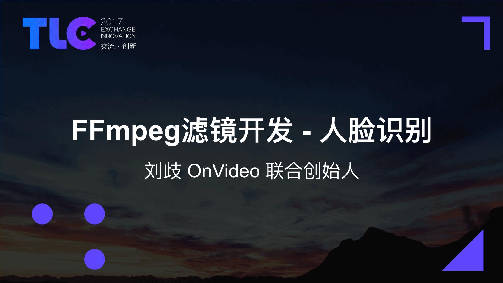 刘歧-FFmpeg滤镜开发人脸识别