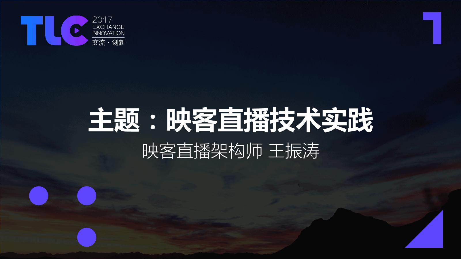 王振涛-映客直播技术实践