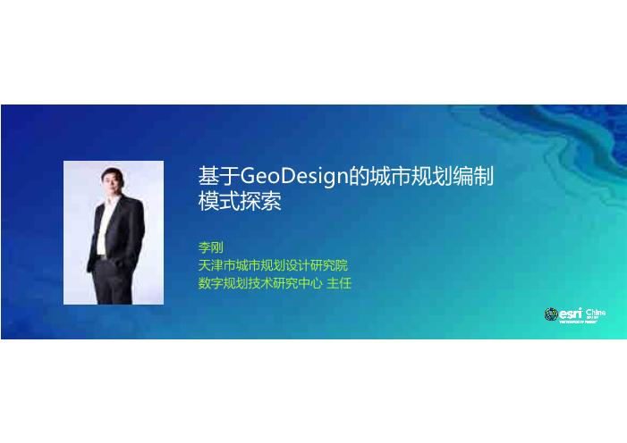 李刚-基于GeoDesign的城市规划编制模式探索