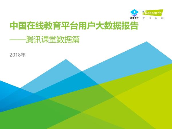 艾瑞-2018年中国在线教育平台用户大数据报告